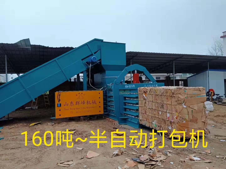 阿拉尔160吨半自动打包机