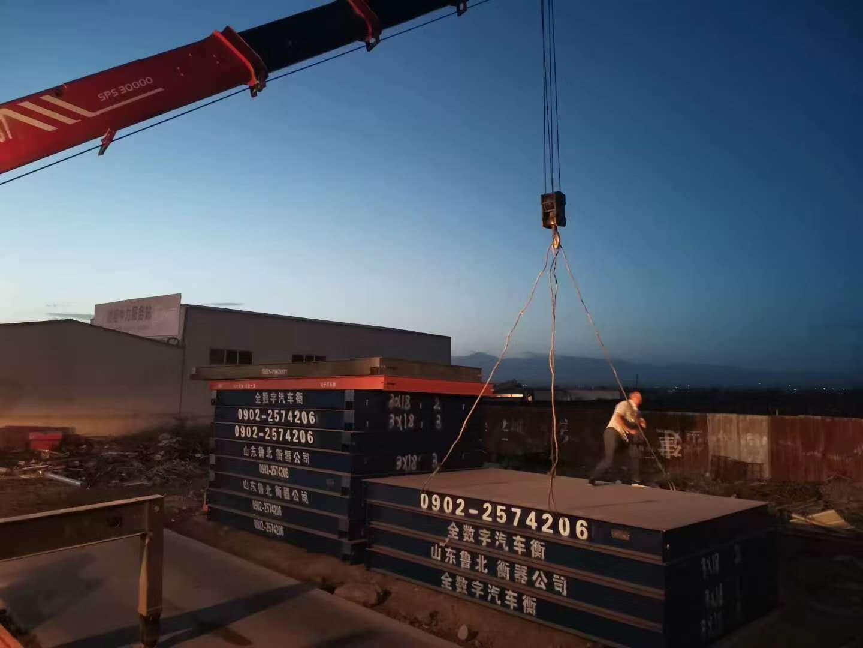 巴州|和静180吨地磅连夜装车明天准备安装