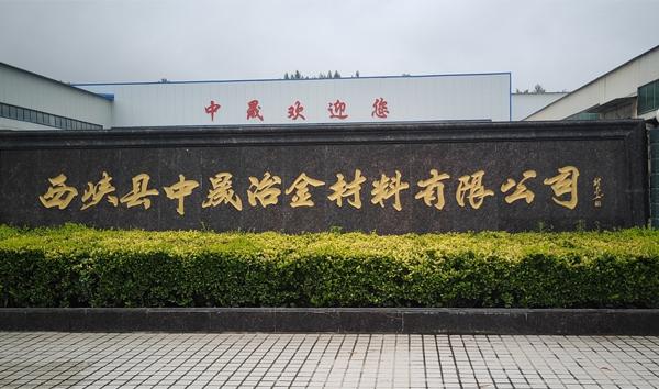 西峡县中晟冶金
