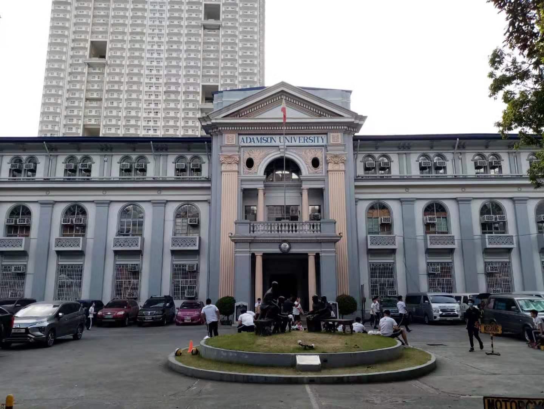 菲律宾亚当森大学