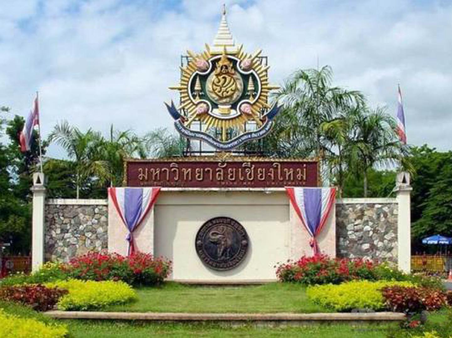 泰国清迈北方大学