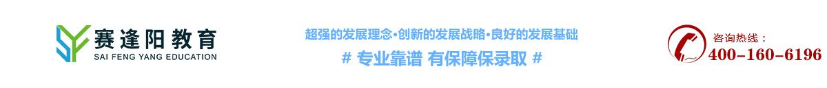 北京赛逢阳教育科技有限责任公司