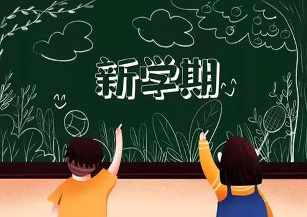 正值开学季,家长该怎样和孩子沟通呢?