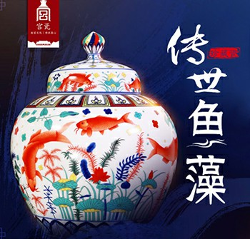 传世鱼藻珍藏瓷