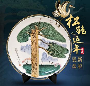 松鹤延年瓷盘
