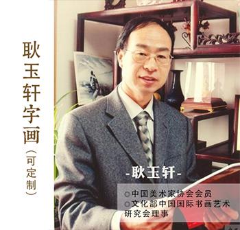 耿玉轩字画