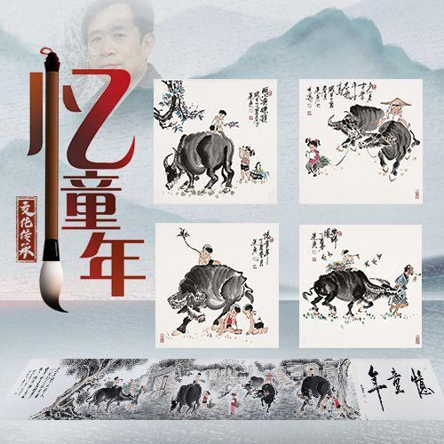 【忆童年】五牛图系列国画