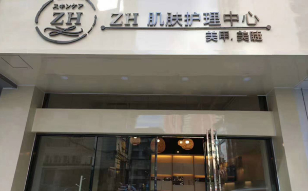 郑州中医艾灸馆加盟