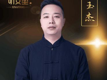 艾善灸养生专家-王玉杰