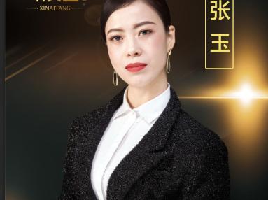 技术专家-张玉老师