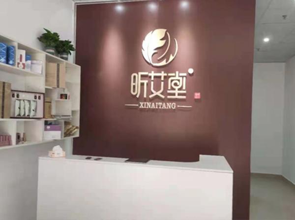 热烈欢迎昕艾堂入驻珠海以及四川西昌区域店!