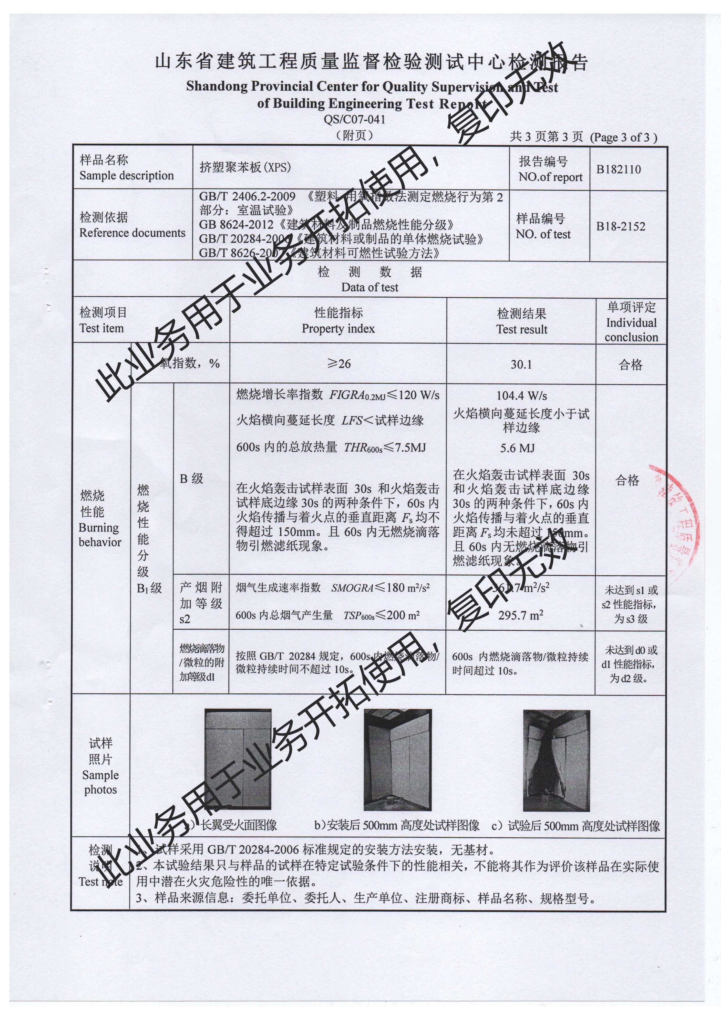 挤塑聚苯板(XPS)检测报告