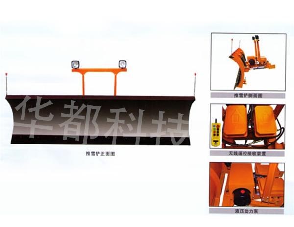 HDTX-3000推雪铲