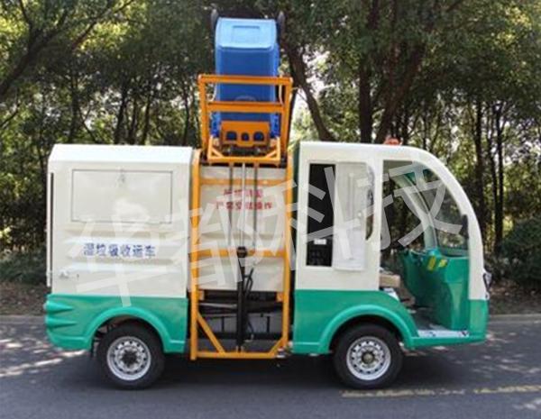 电动挂桶式垃圾车