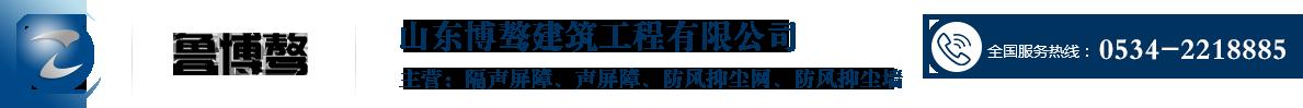 山东博骜建筑工程有限公司