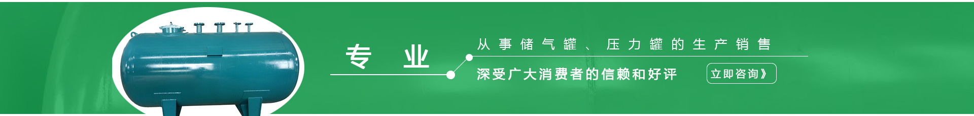 裕蓝田储气罐