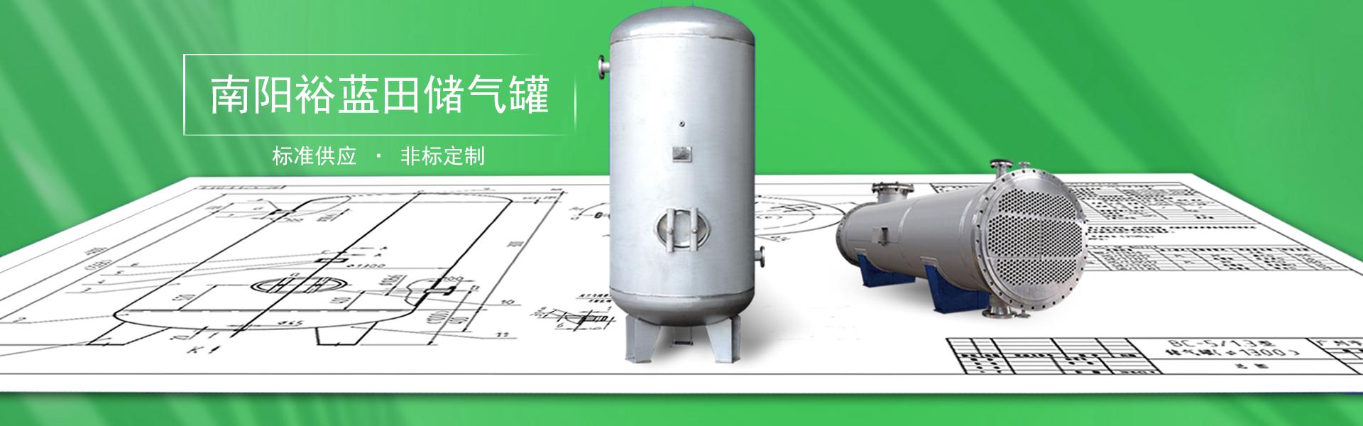 低压储气罐