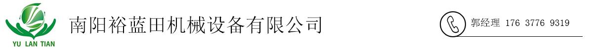 南阳裕蓝田