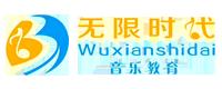北京无限时代教育咨询有限公司