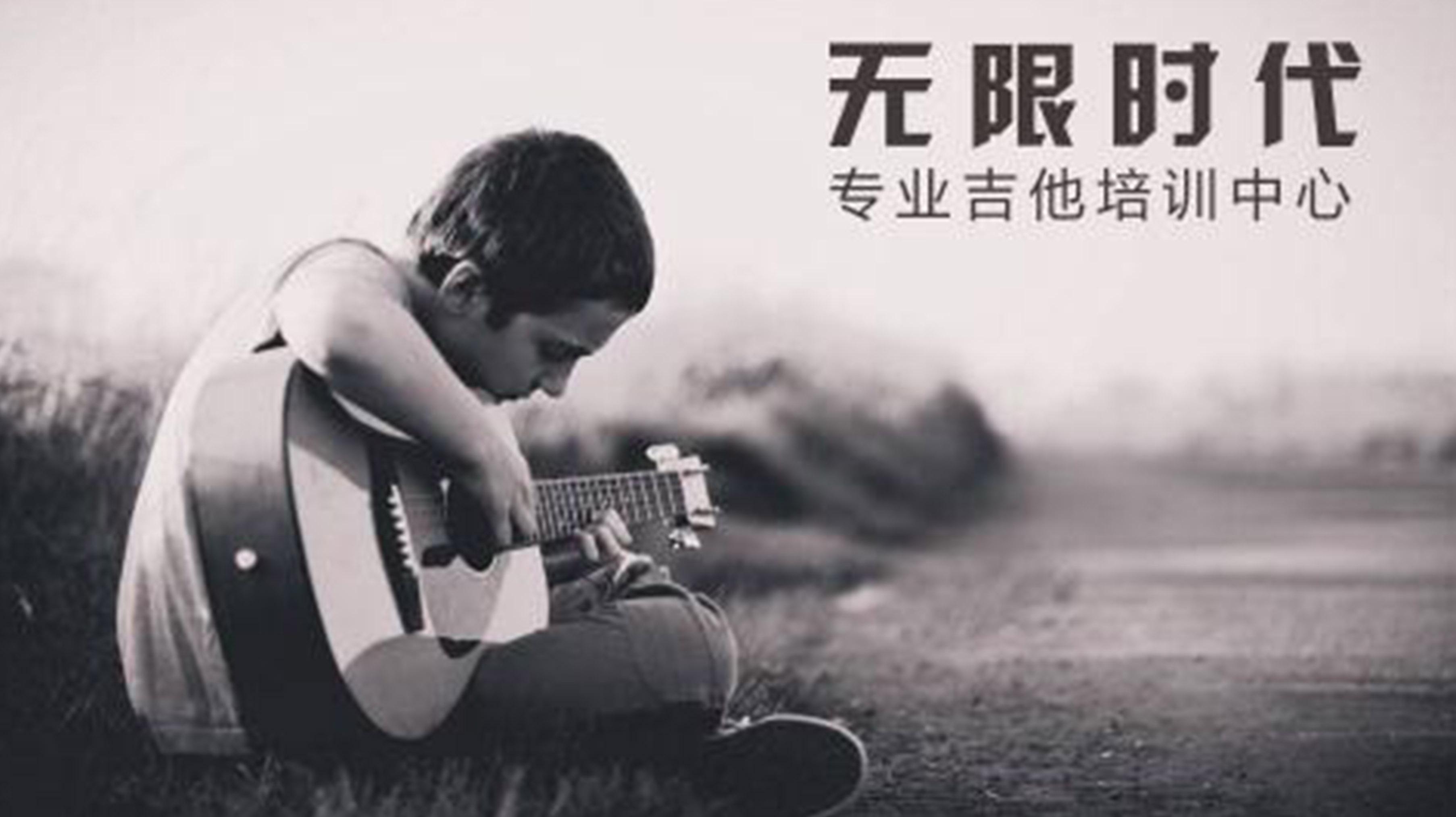 中国音乐学院吉他考级加分课程