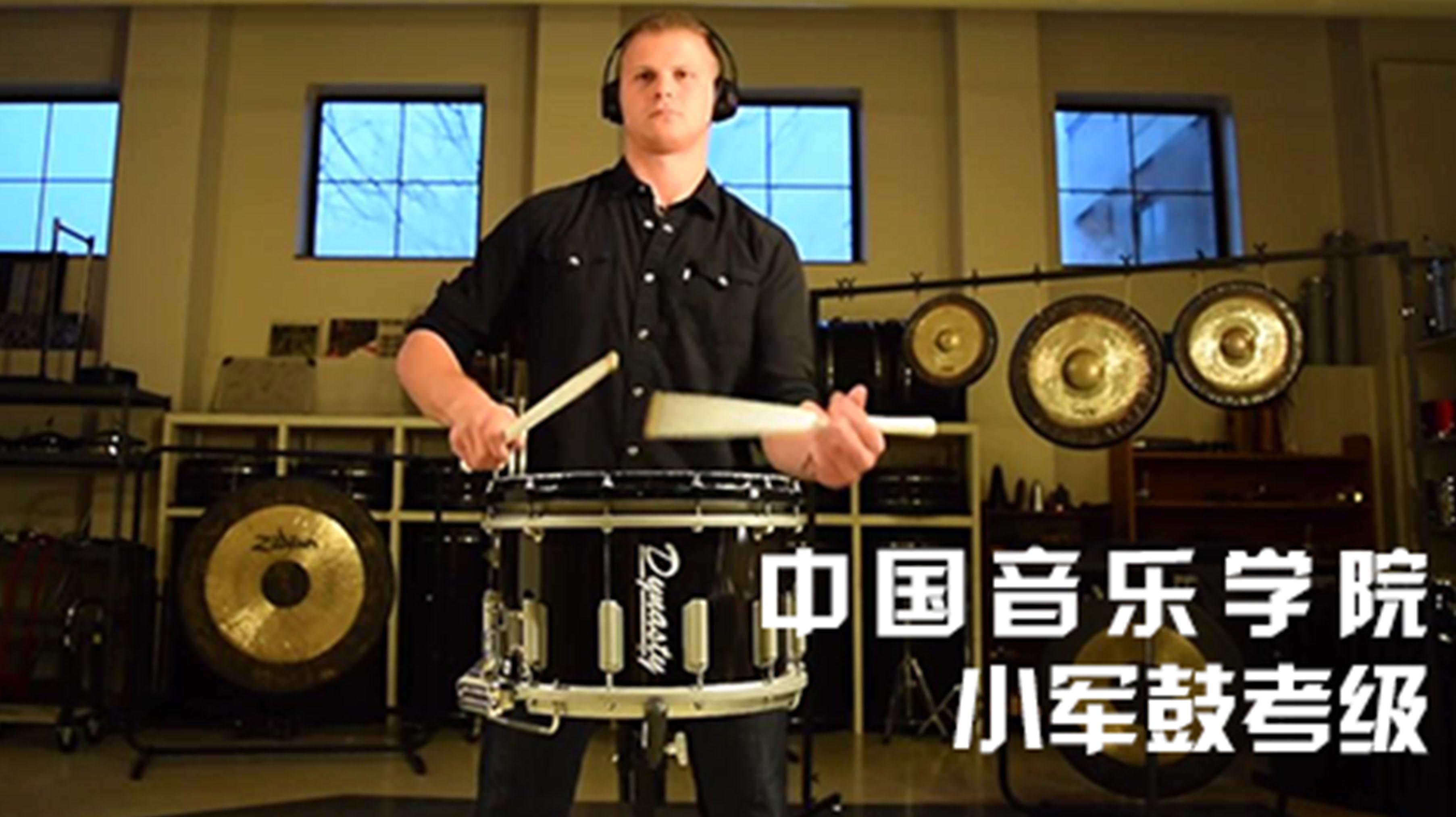 中国音乐学院小军鼓考级加分课程