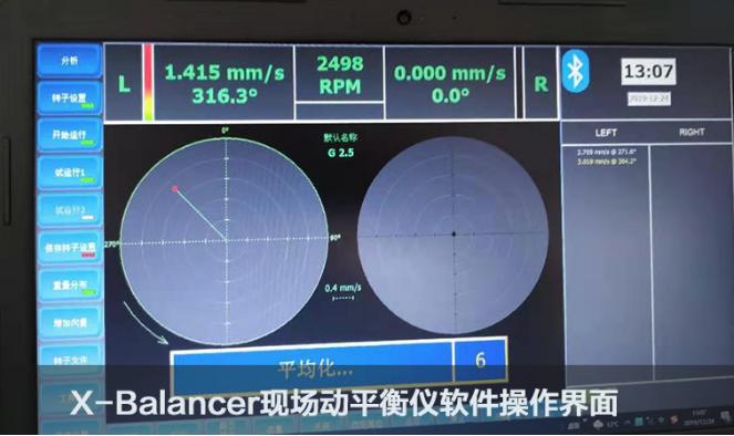 手持式风机现场动平衡仪