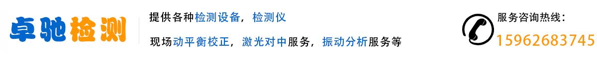苏州卓驰检测服务有限公司_Logo