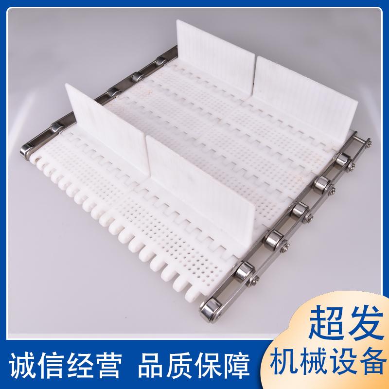挡板式塑料链板