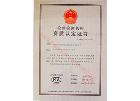 资质认证证书