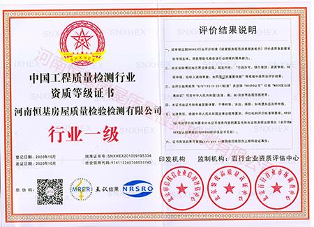 中国工程质量检测行业资质等级证书
