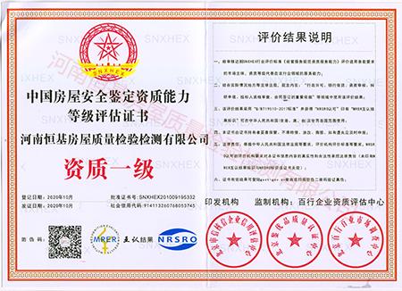中国房屋安全鉴定资质能力等级评估证书