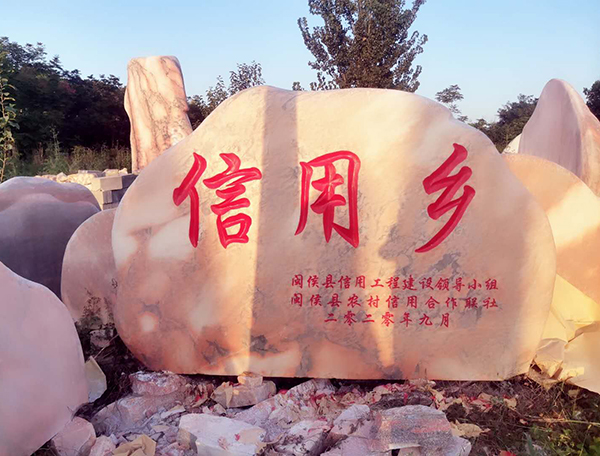 乡镇晚霞红刻字石