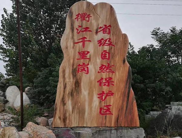 景区晚霞红刻字石