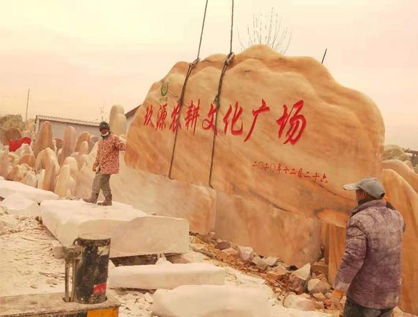 """辽宁湖南衡阳定制""""社会主义核心价值观""""文化石"""