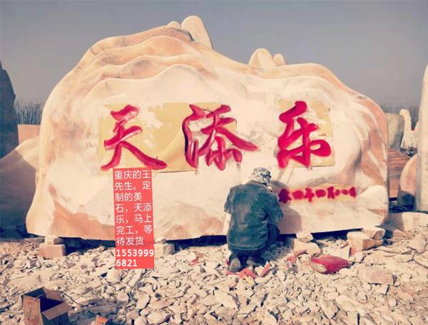 重庆晚霞红石材定制即将完工