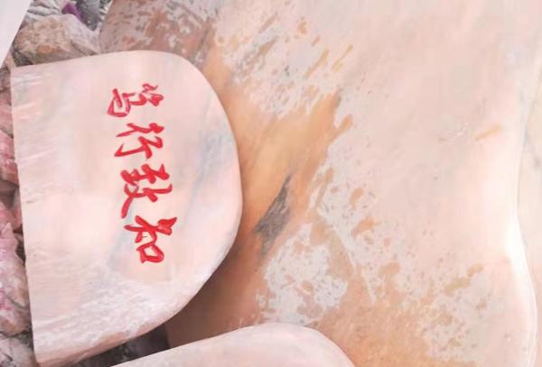 南召公园晚霞红门牌石