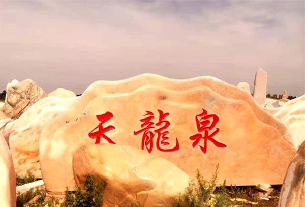 洛阳园林晚霞红刻字石双面刻字时,应注意什么呢?