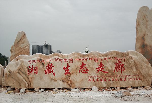 信阳刻字景观石逐渐成为地标建筑,醒目可见!