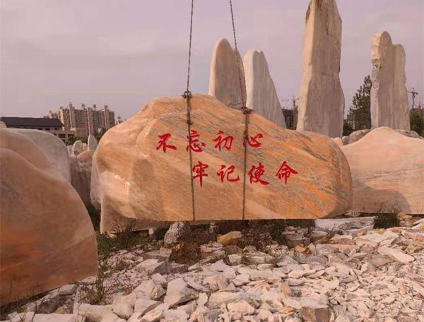 江苏党建文化石定制完成