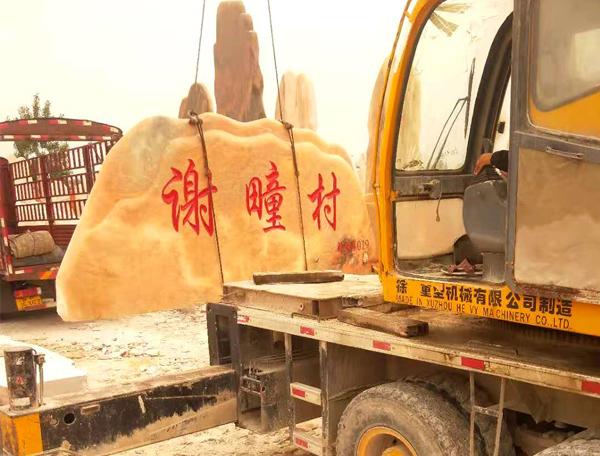 江苏村口晚霞红门牌石定做案例