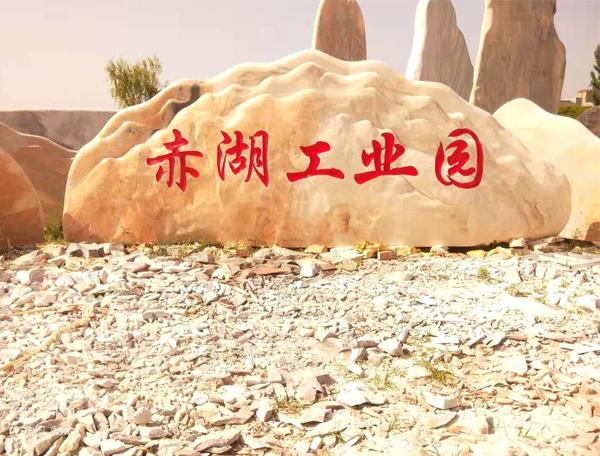 湖南工业园区门牌石定制案例