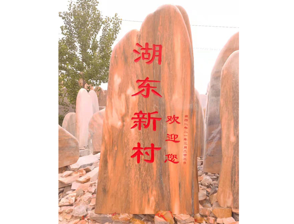 湖东新村门牌石定做