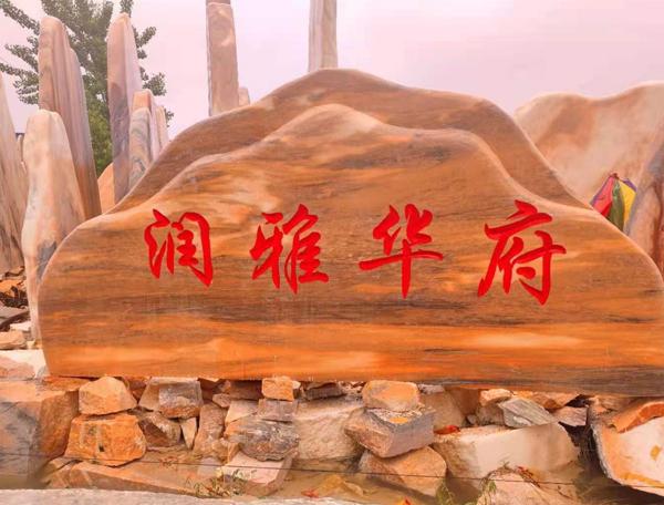 四平湖南晚霞红刻字石定制案例