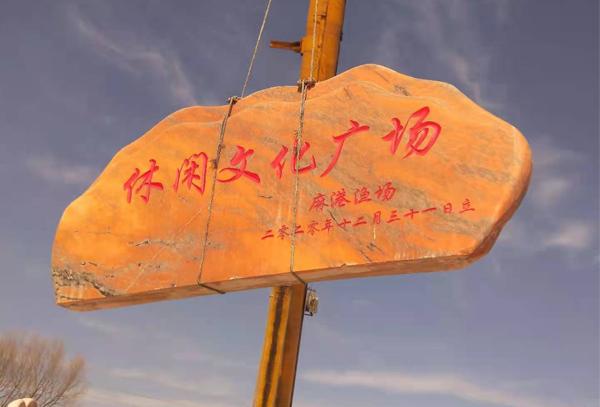 许昌公园晚霞红刻字石报价