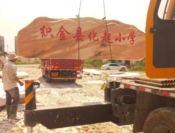 贵州省织金县化起小学刻字石已发货