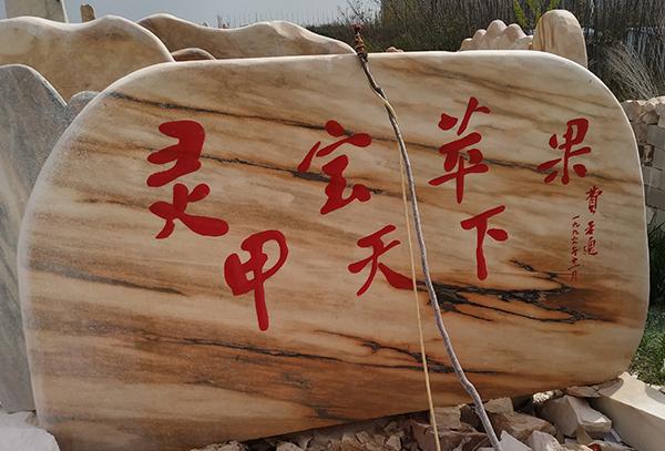山西晚霞红刻字石形状有多种,可挑选自己喜欢的