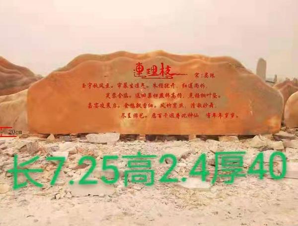 本溪7米晚霞红风景石发往新疆