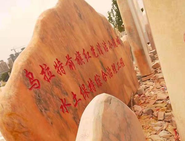 晚霞红风景石装车,发往内蒙古!