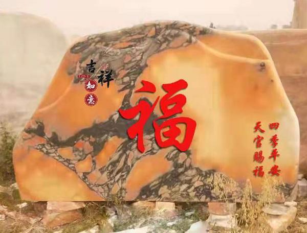 晚霞红庭院刻字石发往山东聊城!