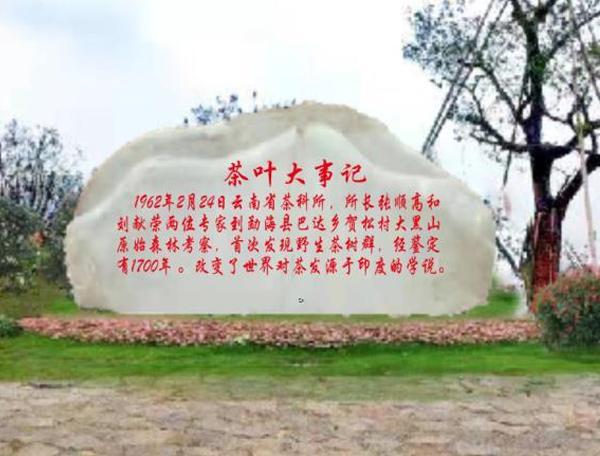 晚霞红刻字石发往云南省景洪市勐海县天福祥茶叶市场
